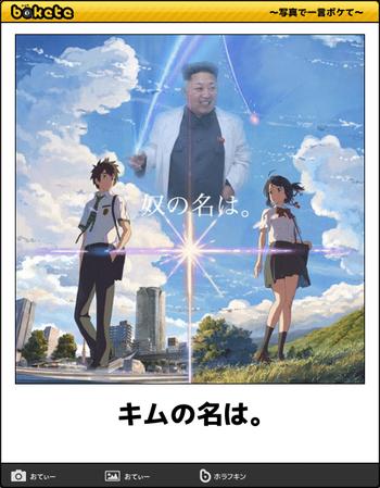【韓国】再上映された『君の名は。』 現地の評価…「これはポルノか?なぜ19禁にならないんだ」「日本の国粋主義が底流に…」[1/31]