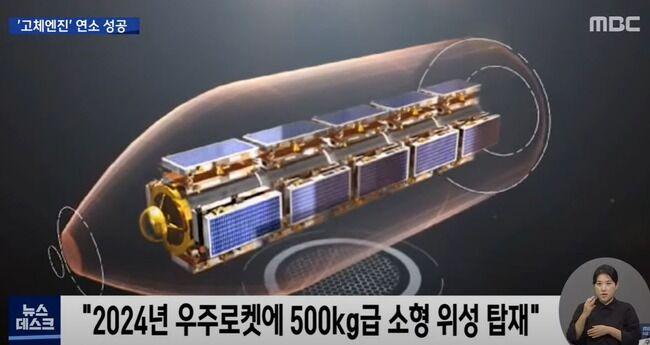 韓国人「宇宙大国韓国が固体燃料エンジンの開発に成功!超小型衛星43基を打ち上げる計画を発表!」→「これが国だ」 韓国の反応