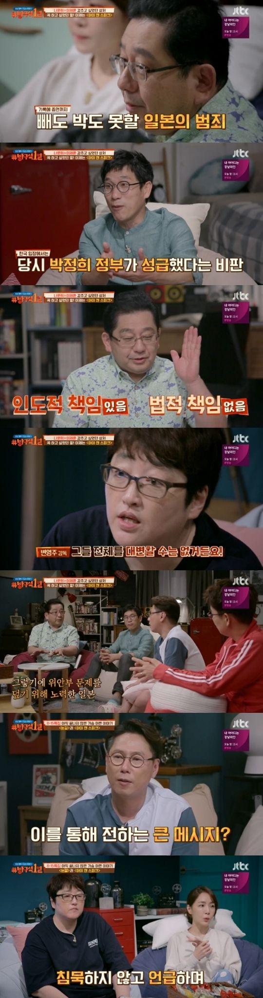 【韓国の昨日のTV】慰安婦問題を避ける日本、記憶しなければならない韓国