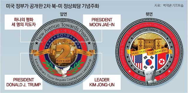 【韓国】 「文大統領の名前」刻まれた2回目の米朝協議限定コイン、早くも完売