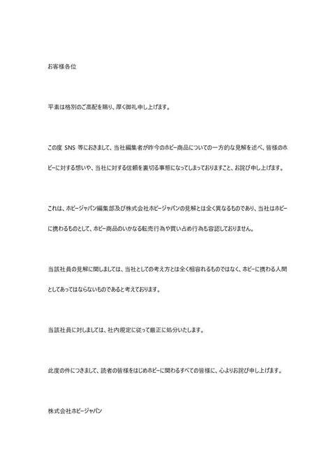 ホビージャパン社、転売を正当化するツイートをした編集者を退職処分に。管理職の3人も降格
