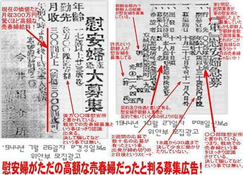 慰安婦を「売春婦」と書いたバ韓国の女子大生、バ韓国中の怒りをかって吊し上げ状態にwwww