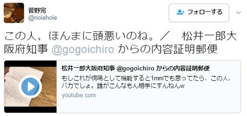 元しばき隊、菅野完の元に松井知事から内容証明郵便が届く