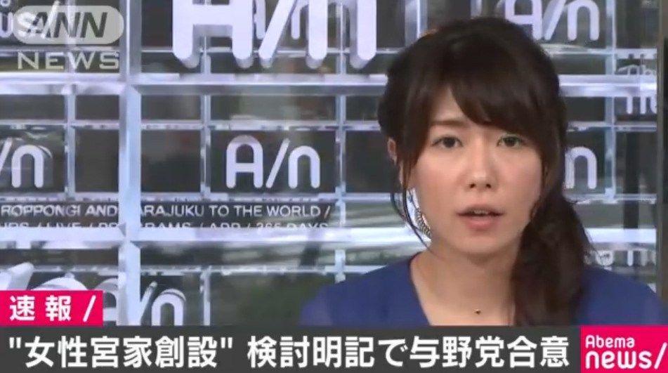 【速報】「女性宮家創設」検討を明記 与野党合意