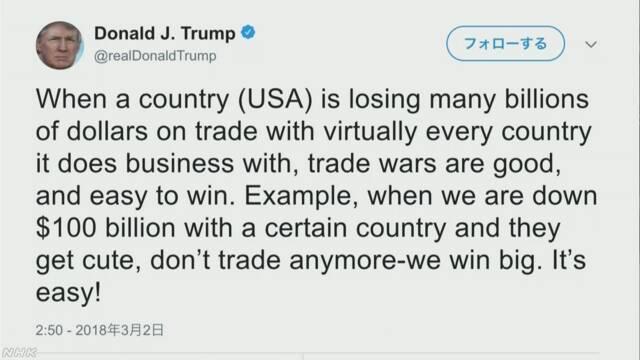「貿易戦争もかまわない」トランプ大統領 ツイッターで[3/2]