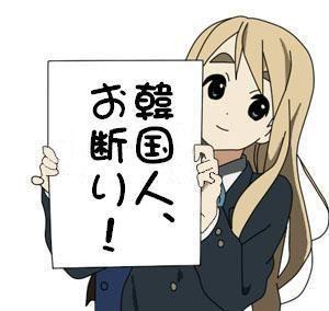 【韓国】日本女性への憧れ高まる 日本人女性対策恋愛指南本も ← 日本女性逃げてー 引っかかったら命に関わる