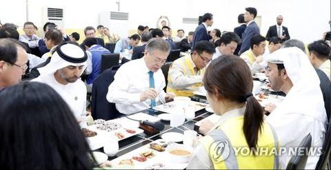 「文大統領と韓国料理を食べるUAE王族の表情が…」韓国ネットを怒らせた2枚の写真とは