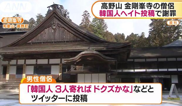 日本の僧侶「韓国人3人集まればゴミ」…SNSに韓国人ヘイト投稿して謝罪=韓国の反応