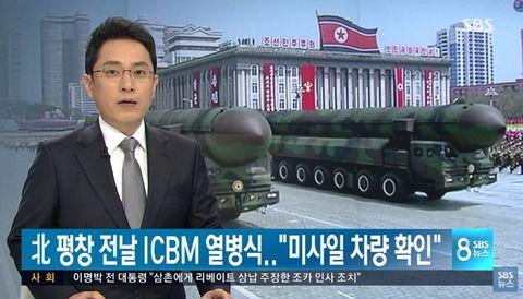 【北の裏切り】北朝鮮が平昌五輪前日に弾道ミサイルを動員したパレードを決行!