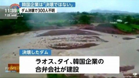 事故ではなくバ韓国企業によるテロ!! 雨が降ったせいで決壊したラオスのダム!!