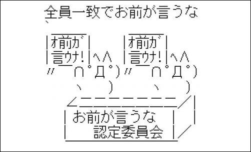 #さよなら朝日新聞 『もう一度言う。信頼を失った朝日新聞が国論を論じても、国民の理解は得られない。』