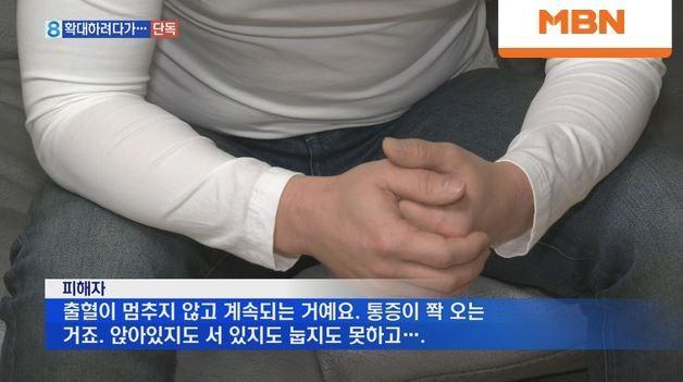 韓国人「大きく成りたかった‥」男性性器拡大手術を受けた男性が医療事故で90%切除する被害!医師を告訴へ 韓国ニュース