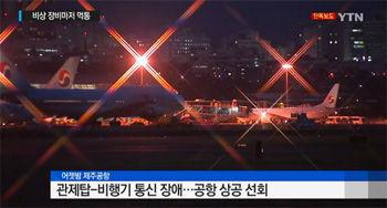 韓国で大事故寸前の故障に「バックアップ設備が正常... 韓国で大事故寸前の故障に「バックアップ設