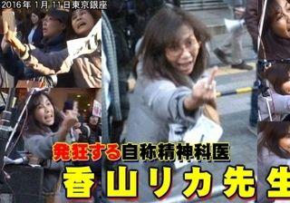 香山リカ「安倍政権下で日本は内戦状態に突入した」 ← 内戦起こしたいみたい