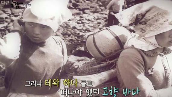 【韓国】故郷に帰れなかった済州海女たちの望郷歌「玄海灘を渡った海女たち」 ⇒2ch「何故帰国出来ないんだ!?」