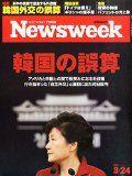 同意なしの提案、昼食会なし、共同記者会見なし、異例ずくめの日韓首脳会談