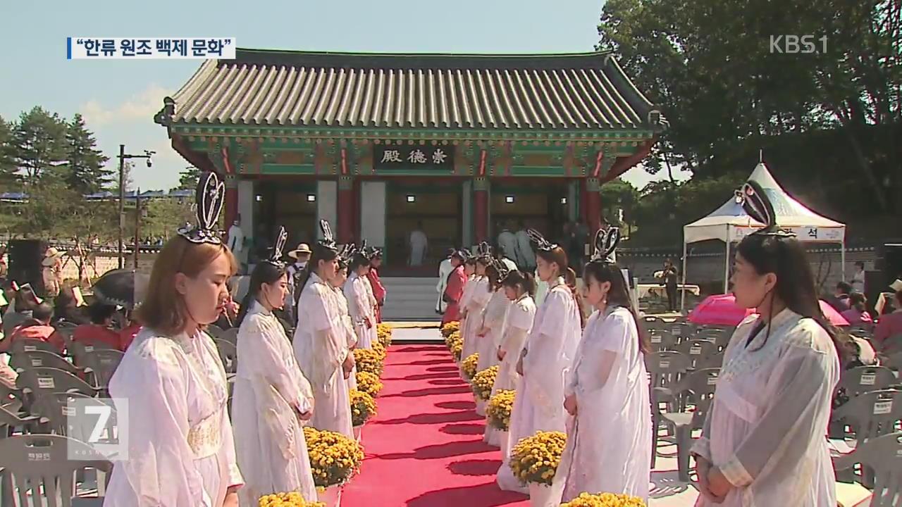 【韓国】 「百済文化祭」開幕…日本や中国など東アジアに輝かしい文化を伝えた「韓流元祖」と会う