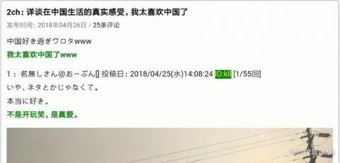 日本人「中国好き過ぎワロタwww」 中国の反応