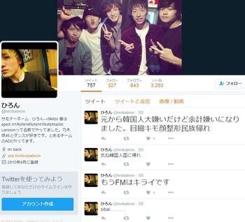 【ヘイトスピーチ】 「キモ顔整形民族」「韓国に帰れ!」~韓国人を侮辱した日本のプロゲーマー、2カ月の出場停止[03/31]