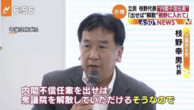 【速報】立民・枝野代表、内閣不信任案を示唆「視野に入れる」(動画)