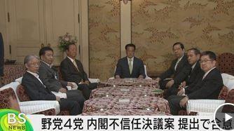 【国会】内閣不信任案、4野党共同提出へ…与党否決方針 ©2ch.net