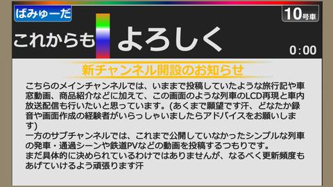 LCDチャンネル紹介サムネ