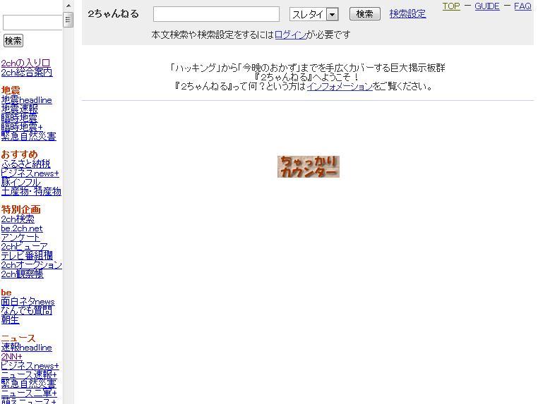 速報 ニュース ちゃんねる 2