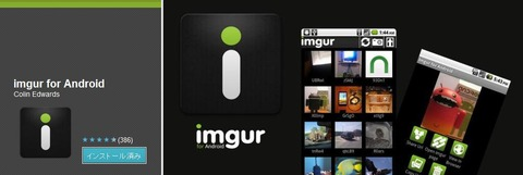 imgur for Android