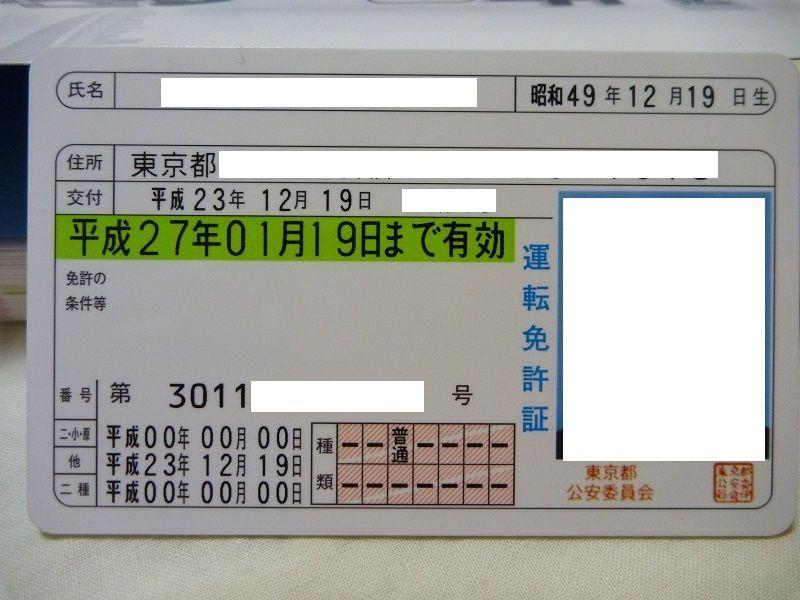 本 免 試験 東京
