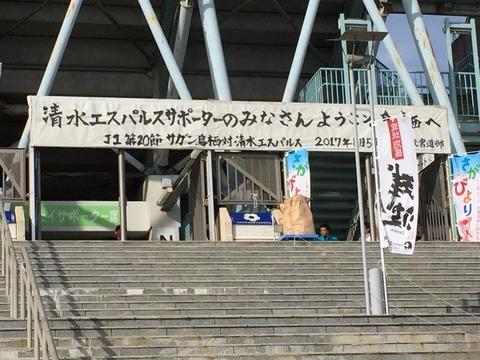 アウェイサポ歓迎横断幕by鳥栖高校書道部