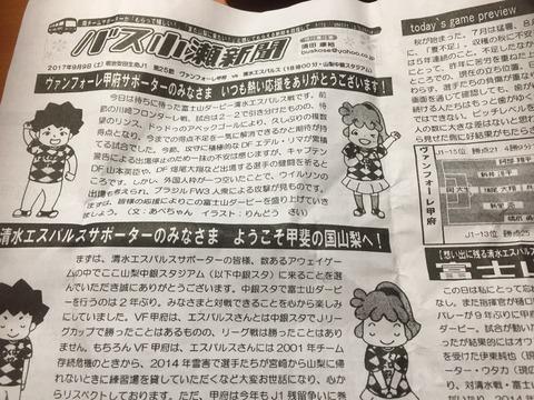 バス小瀬新聞