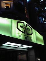 上海−角煮HOMES看板