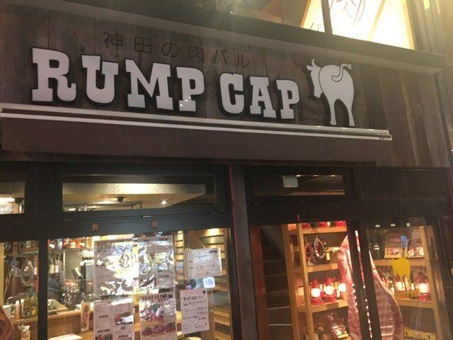 RUMP CAP外観
