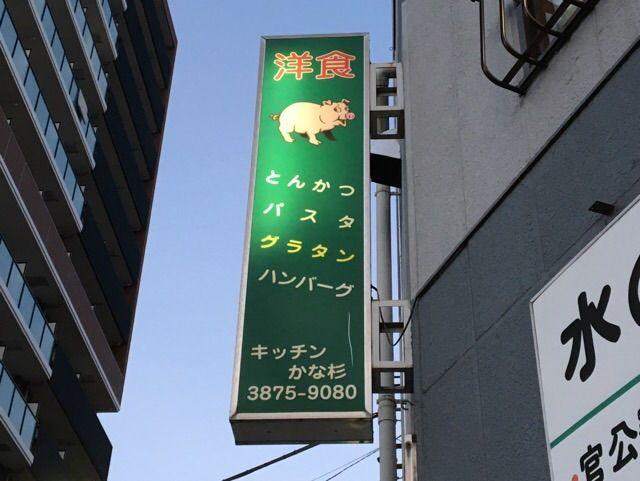 リアルな豚ちゃん!