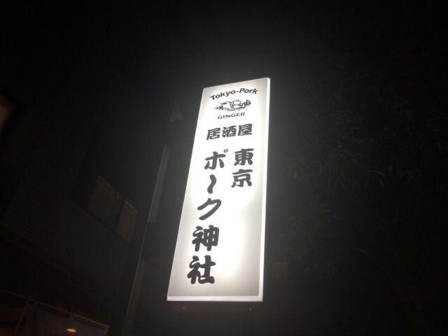 東京ポーク神社