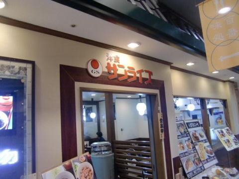 金沢駅の洋食サンライズ