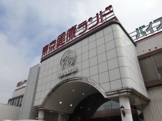東京健康ランド