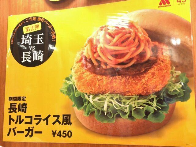 大きなトルコライス風バーガーのポスター!