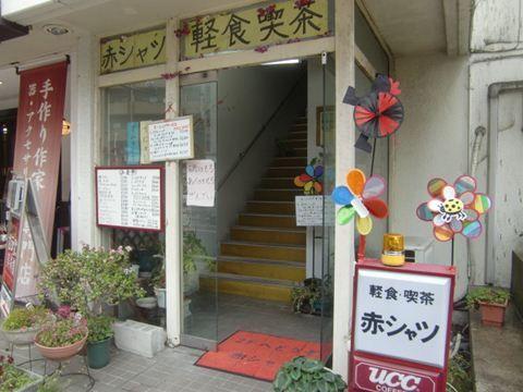道後温泉駅目の前の喫茶店赤シャツ