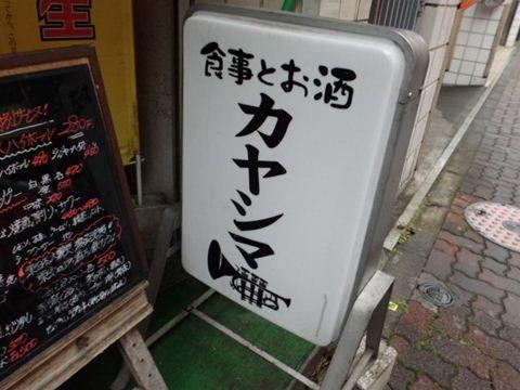 吉祥寺のカヤシマ