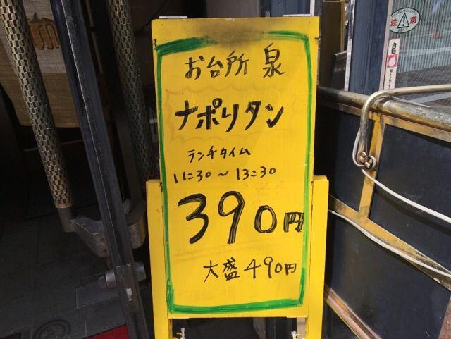 ナポリタン390円!!?!
