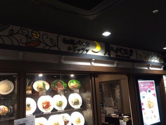 [今日のナポリタン]月とパスタ(浅草)