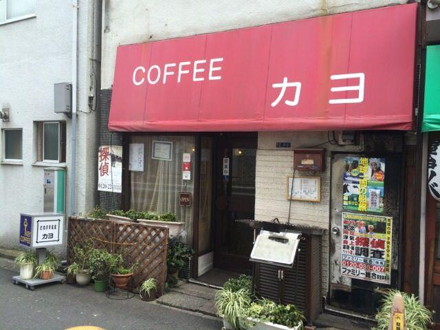 喫茶店カヨの外観