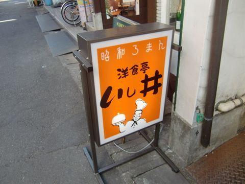 武蔵小山の洋食いし井
