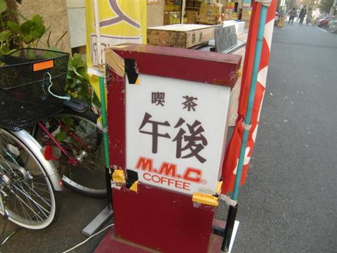 喫茶午後の看板