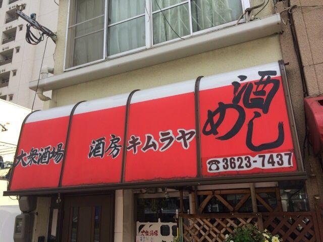 居酒屋のキムラヤ