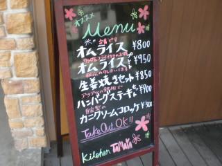 tamayaの看板