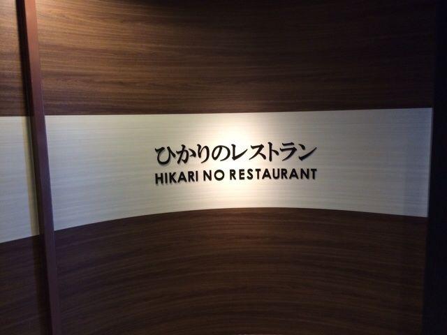 ひかりのレストラン外観
