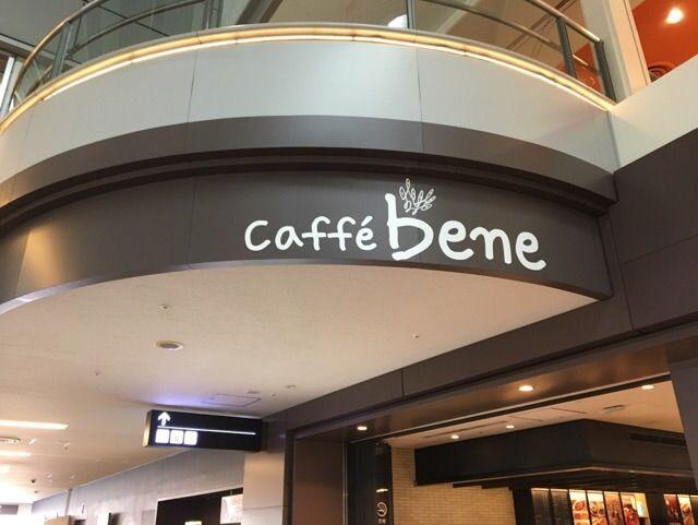 caffe beneの入口