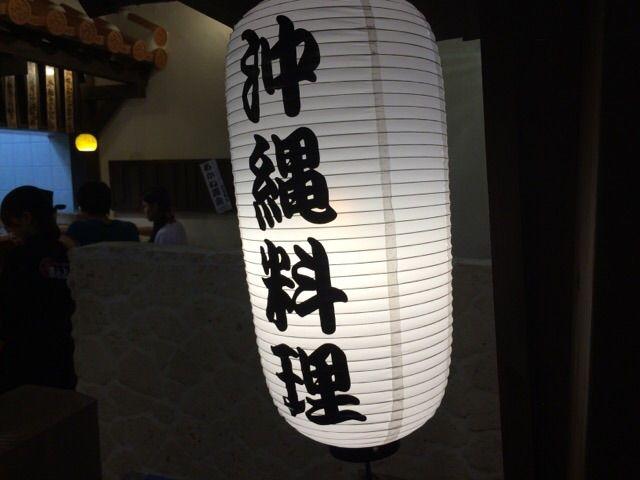 沖縄料理!